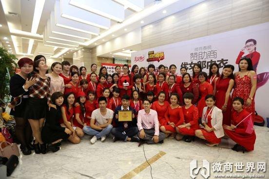优女郎品牌创始人潘丽芬出席微商春晚赞助商签约仪式