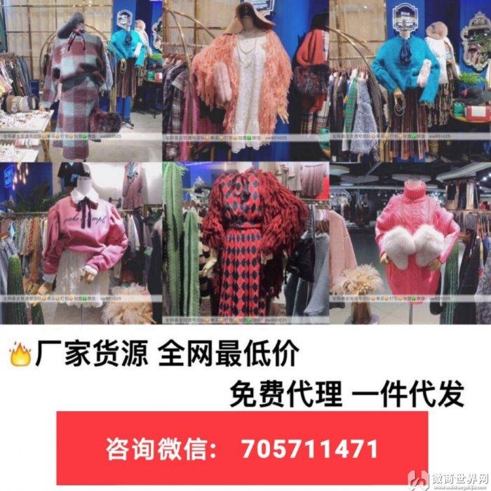 厂家直销童装女装免费代理 微商一手货源一件代发