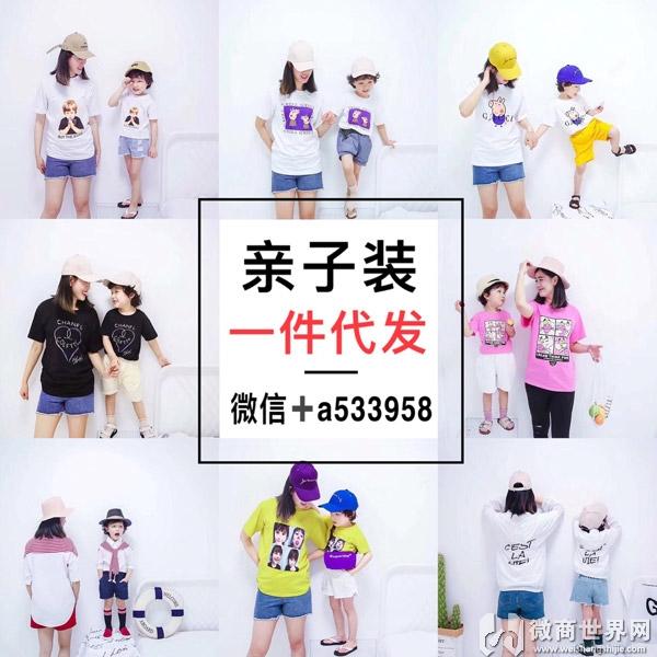 微商童装女装一手货源,一件代发,诚招代理招加盟