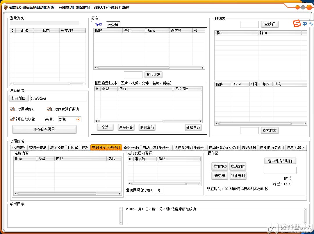 傲端8.0更新至9.0版可以加人爆粉了傲端通知正版