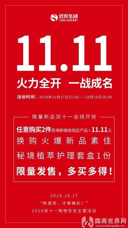 思埠代理真的11.11加入吗?思埠双十一11.11加入?