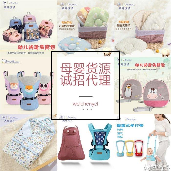 寶媽童裝童鞋童品玩具微商招代理一手貨源一件代發