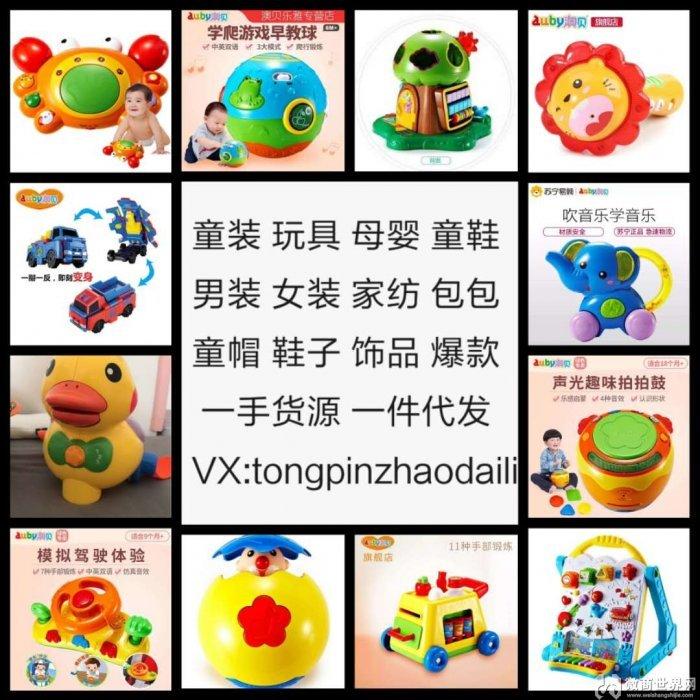 全网最全童装玩具母婴用品品牌商 一件代发招代理