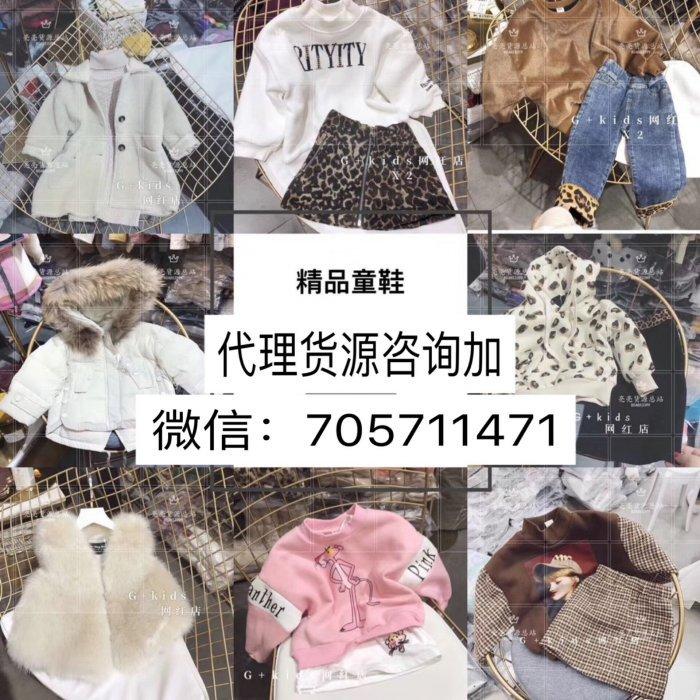 8000家童装女装微商一手货源号一件代发招加盟
