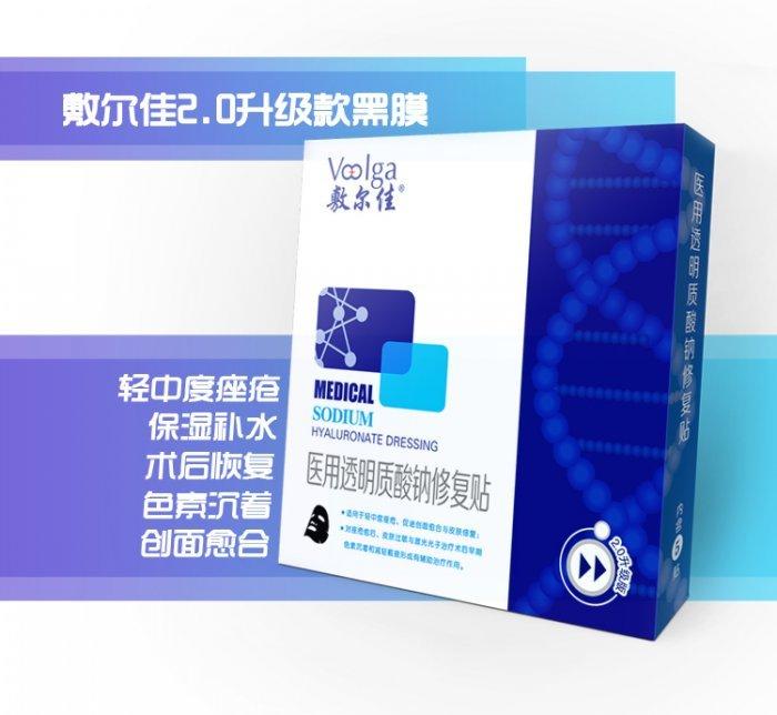 敷尔佳医用透明质酸钠修复贴备长炭黑膜货源批发