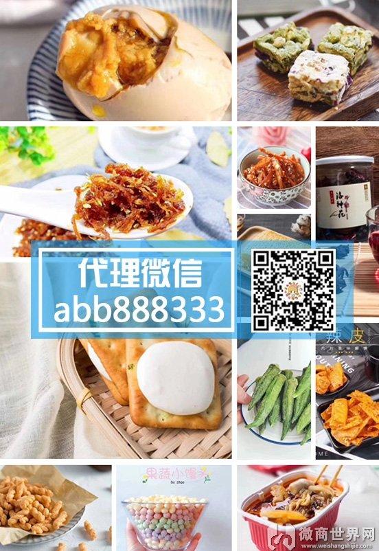 微信朋友圈卖零食,网红零食代理一件代发