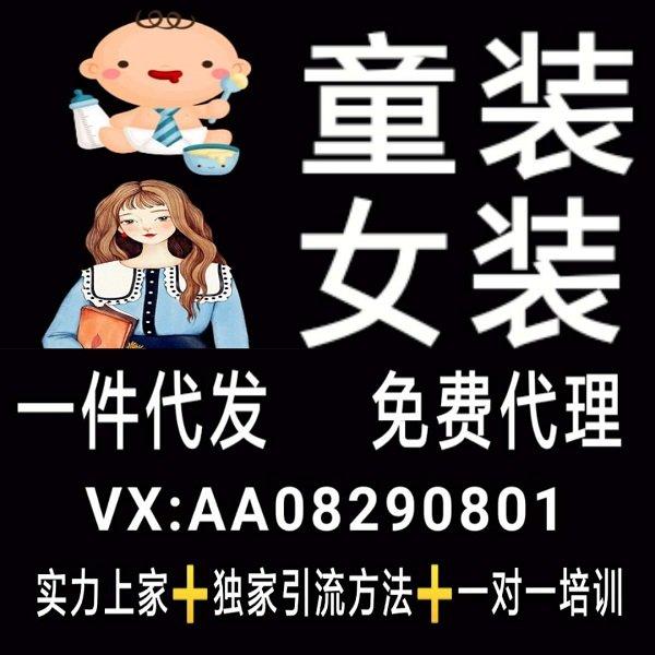 广州十三杭州四季青春装新款童装一件代发无需