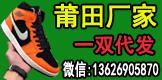 莆田厂家招代理2