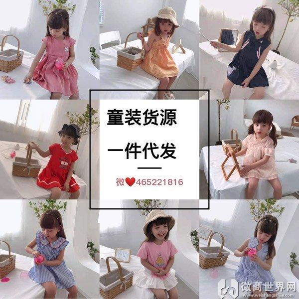 品牌童装玩具代理货源,免费一件代发