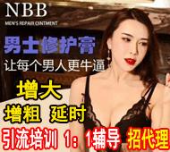 NBB增大膏微商团队招代理,享久延时喷剂优势招商