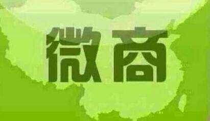 """《电商法》实施过百天 微商迎来亮""""证""""时代"""
