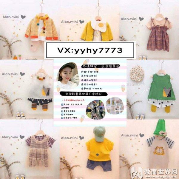 微商女装童装一手货源招代理,厂家直销,一件代发