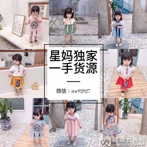 童装童品一件代发最全货源团队诚招代理0囤货