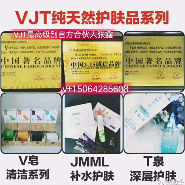 【中国著名品牌VJT代理加盟供应】V皂孕妇宝宝能用