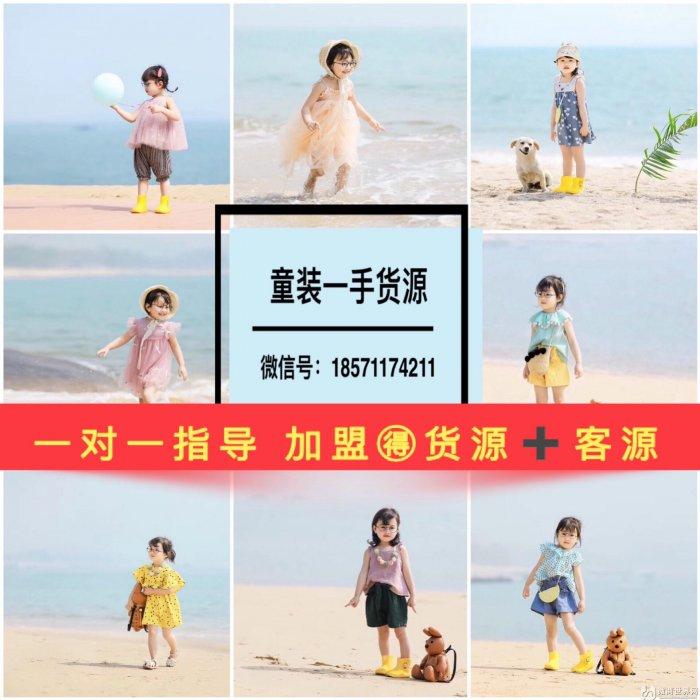 中欧韩厂家正规微商童装一手货源淘宝实体店货源
