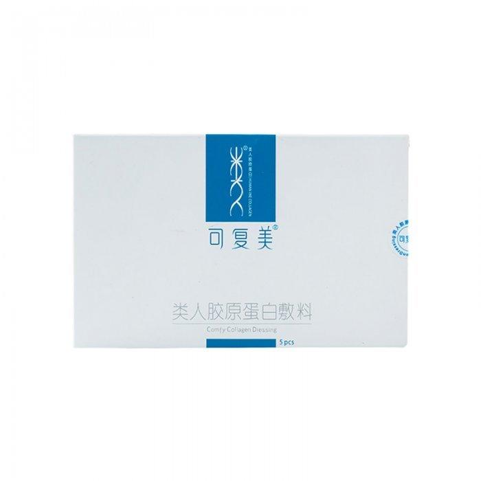 医美面膜代理,复美类人胶原蛋白医用面膜,舒缓保湿