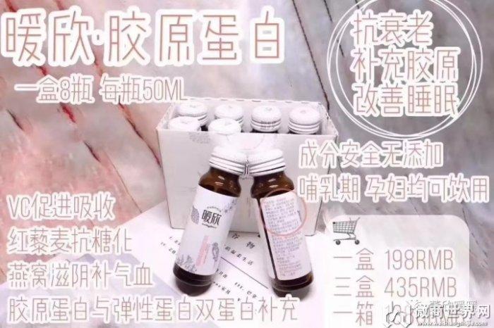 董欣–暖欣胶原蛋白怎么样安全吗孕妇可以喝吗