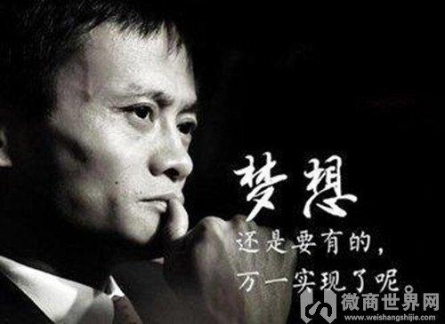 马云最经典的10句名言 马云精彩语录大全