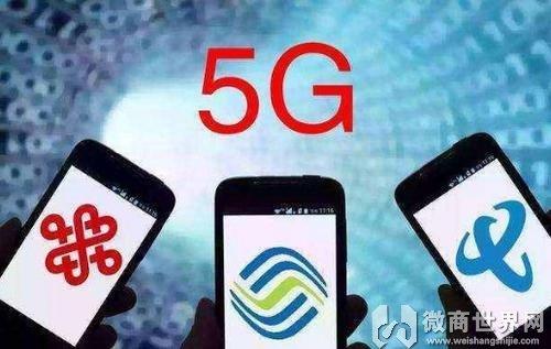 近千万用户预约5G 三大运营商5G套餐优惠活动一览