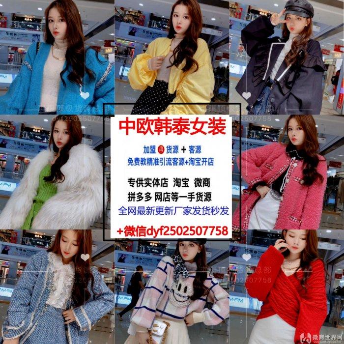 韩版女装厂家一件代发 长期诚招代理加盟扶持新人