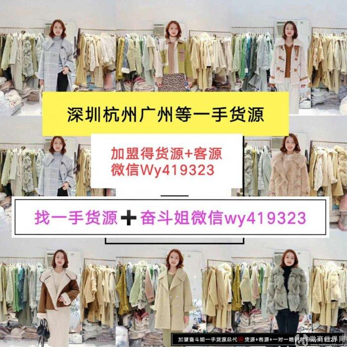 高端批發市場服裝女裝一手貨源代理加盟一件代發