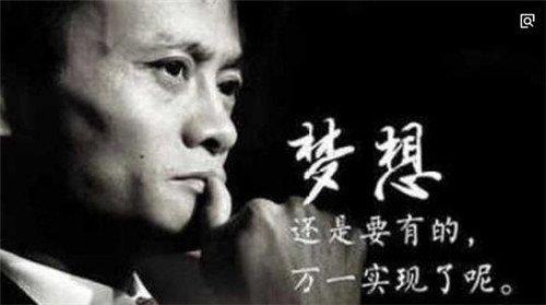 马云透露未来十大没人注意的暴利行业让穷人翻身