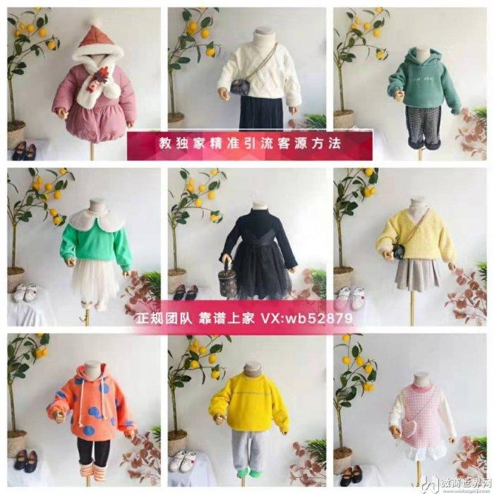 微商童装女装怎样找货源—厂家一件代发招代理