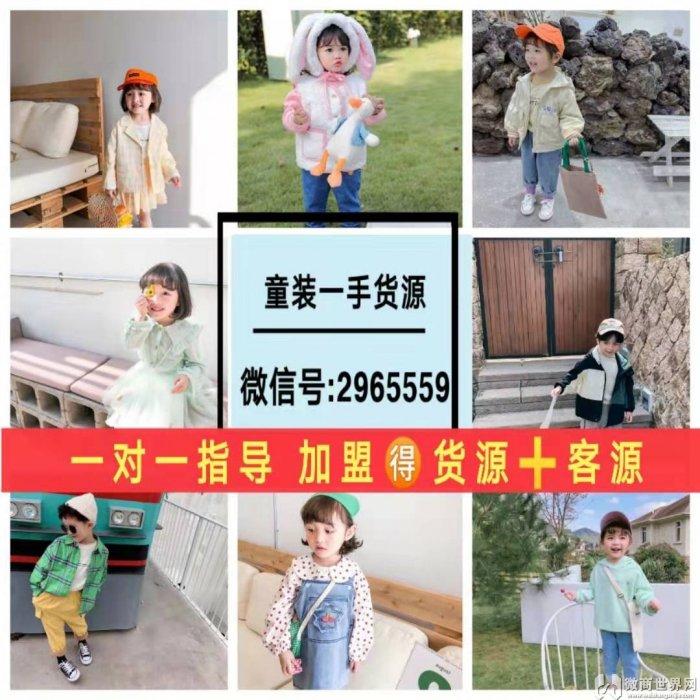 品牌童装代理货源,享高端品质一手 最低折扣价