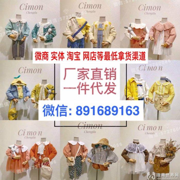 欧韩童装女装代理一件代发一手货源,无需囤货不压