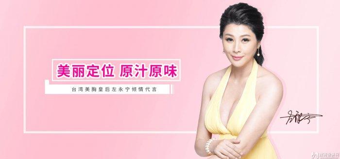 怎么才能丰胸 刘燕酿制粉红公主酒酿蛋真的有效吗
