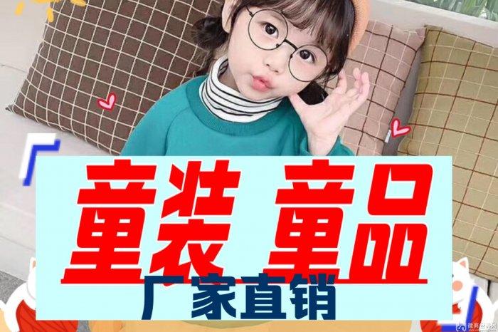 童装货源独家品牌 一件代发0成本高收益