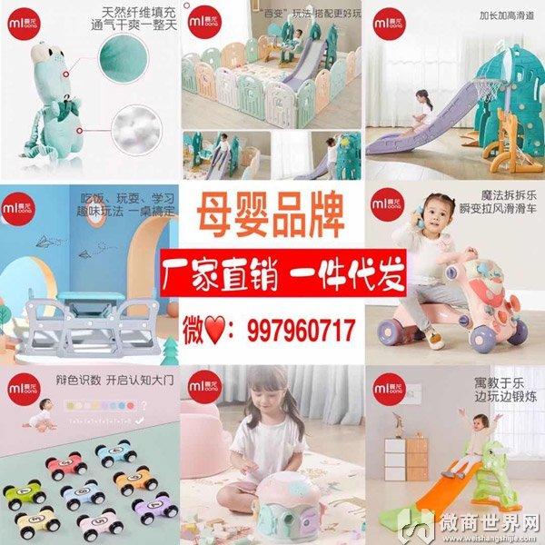 微商女装母婴童装童品一手货源,厂家直销招代理