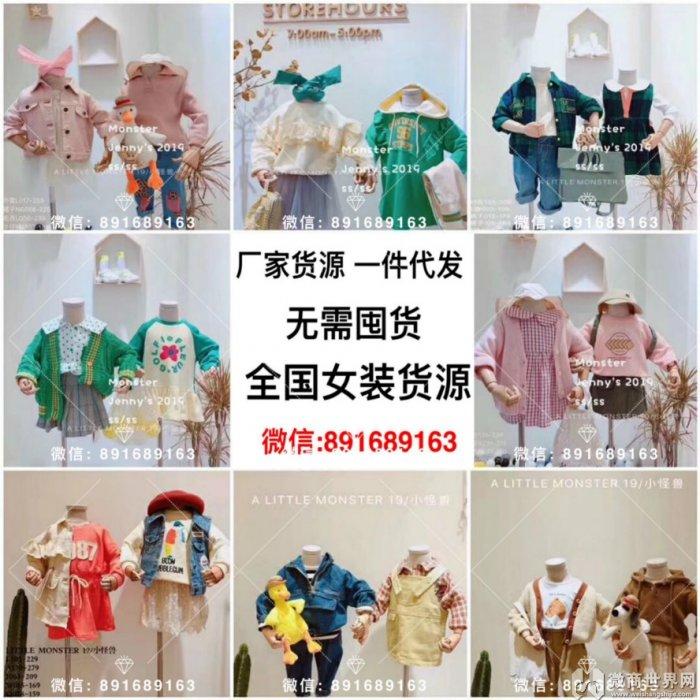 微商童装女装一手货源一件代发 诚招代理招加盟