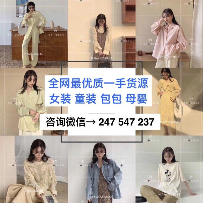 女装批发货源女装童装一手货源批发一件代发