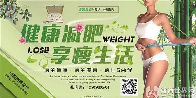 郑州尚芳华德国溶脂2020招募加盟、代理商 一站式扶