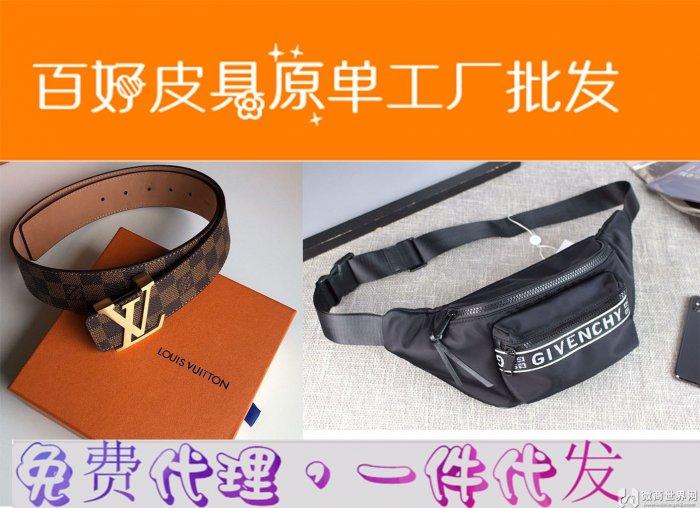 顶级原单高端包包皮带广州原单一手货源全球直销