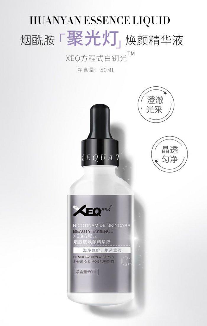 护肤品货源批发,德沃烟酰胺精华液,水油平衡