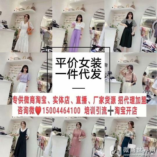 时尚女装童装微商货源,正规厂家直销全国一件代发