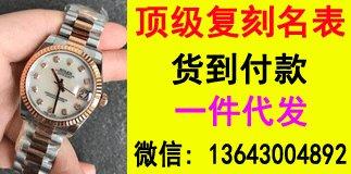 广州顶级复刻手表批发,诚招全国实力代理