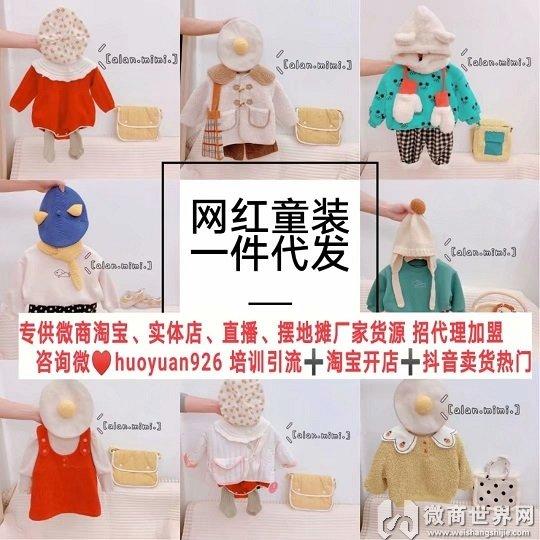 微商代理女装童装不囤货,一手货源全程指导新人!