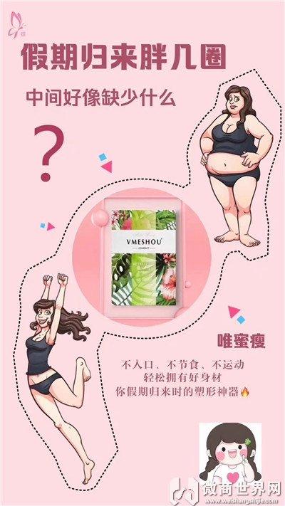 VMESHOU唯蜜瘦多少钱一盒?减肥最好的产品