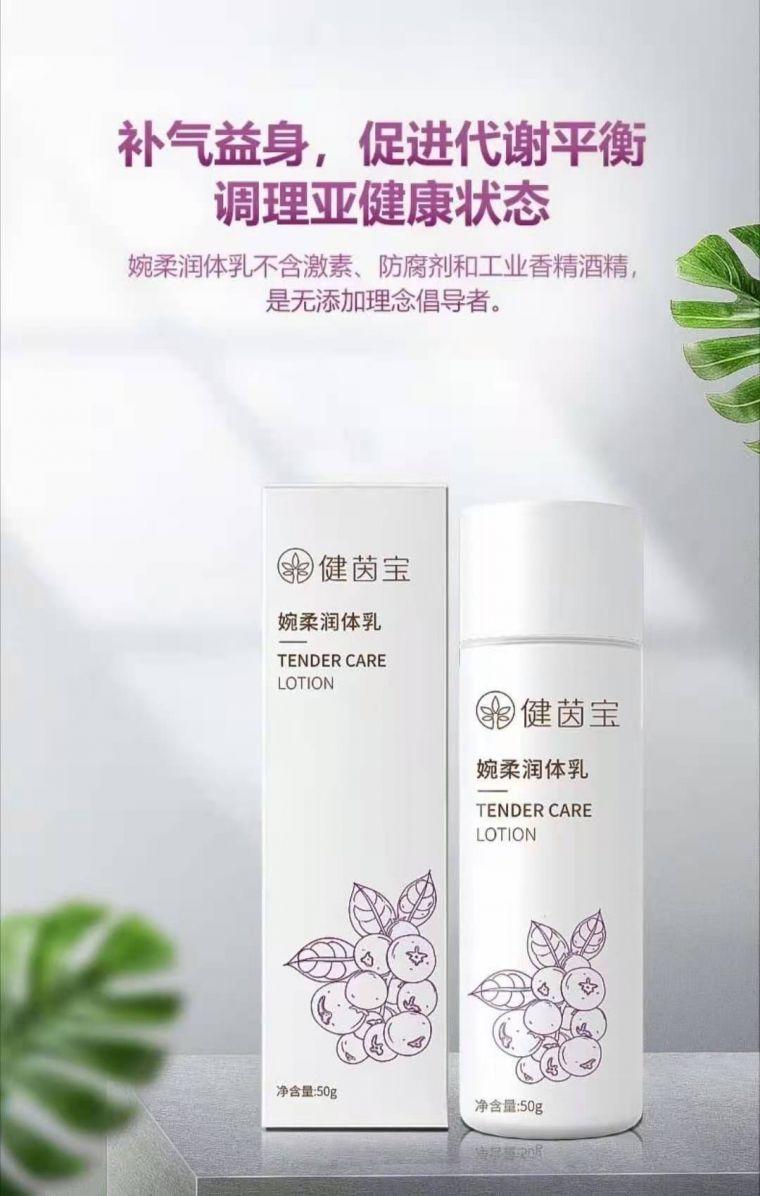 健茵宝系列产品婉柔润体乳作用和价格