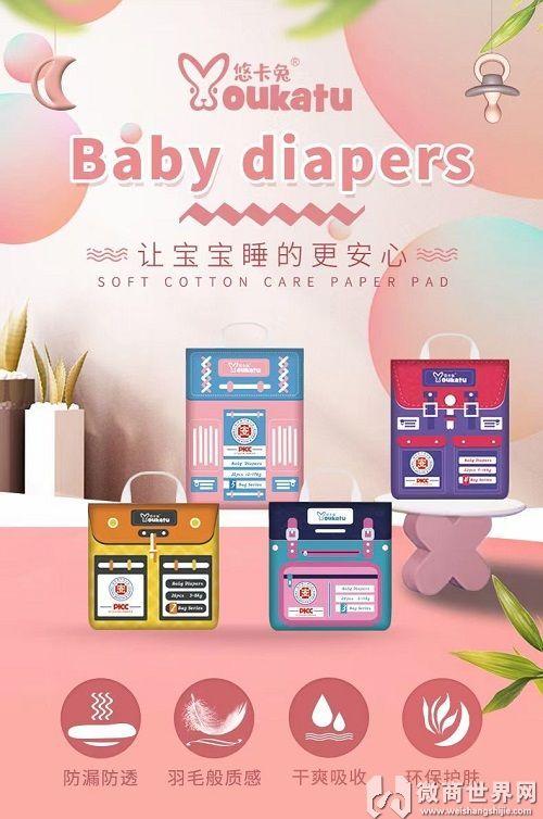 母婴玩具纸尿裤一手货源代理宝妈省心代发赚钱