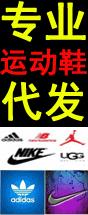 香港正品运动鞋微商代理
