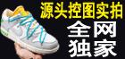 名牌运动鞋